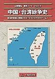 中国・台湾紛争史