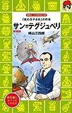 サン=テグジュぺリ―「星の王子さま」の作者 新装版 (講談社 火の鳥伝記文庫)
