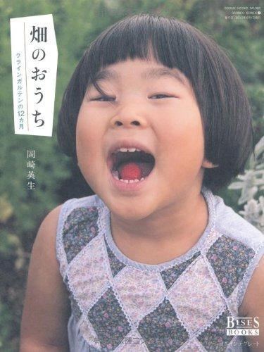 畑のおうち―クラインガルテンの12カ月 (GEIBUN MOOKS 905 GARDEN SERIES 4)の詳細を見る