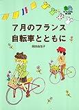 7月のフランス自転車とともに (エイ文庫)