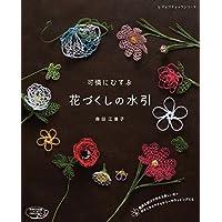 可憐にむすぶ花づくしの水引 (レディブティックシリーズno.4619)