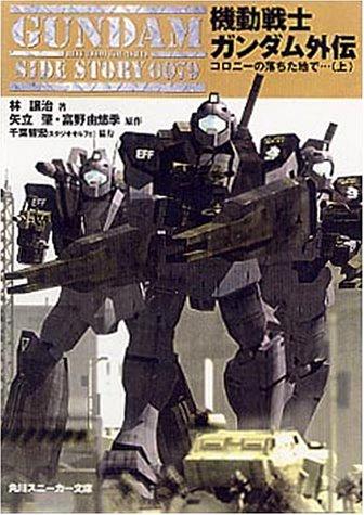 機動戦士ガンダム外伝―コロニーの落ちた地で…〈上〉 (角川スニーカー文庫)の詳細を見る