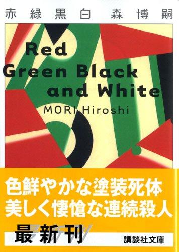赤緑黒白 (講談社文庫)の詳細を見る