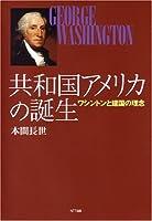 共和国アメリカの誕生―ワシントンと建国の理念