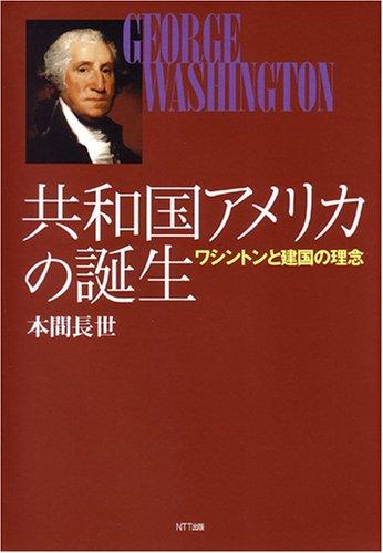 共和国アメリカの誕生―ワシントンと建国の理念の詳細を見る