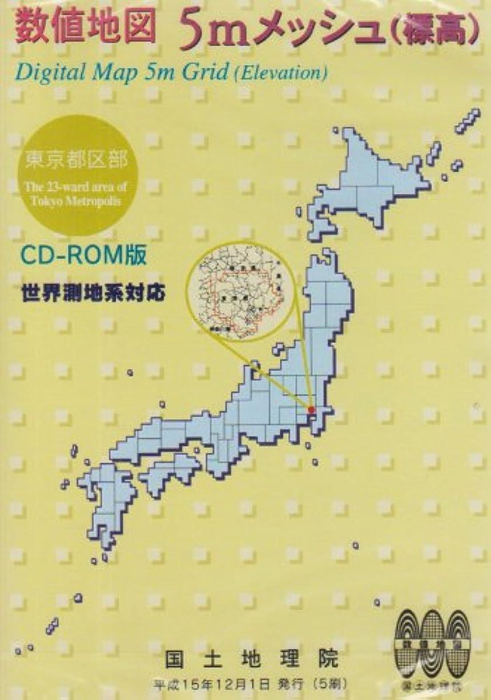 組み立てる叫び声感情数値地図 5mメッシュ 標高 東京都区部