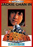 ポリス・ストーリー/香港国際警察 デジタル・リマスター版[DVD]