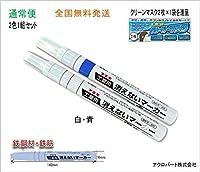 工業用消えないマーカー中・FA-KGM-1W10-02HJ (通常便) (白1本・青1本)