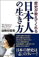 歴史が教えてくれる日本人の生き方