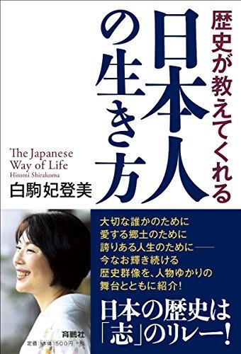 歴史が教えてくれる日本人の生き方の詳細を見る