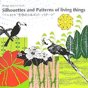 """Silhouettes and Patterns of living things""―デザイン素材集""生物のシルエット・パターン"" (Design Material Book)の詳細を見る"
