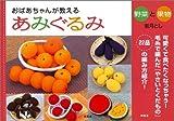 おばあちゃんが教えるあみぐるみ―野菜と果物