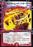 デュエルマスターズ/DMD-03/11/UC/超次元シューティング・ホール