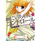 おにいちゃん★コントロール : 2 (アクションコミックス)