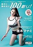 ヒントはビギナー女子ゴルファーの練習法にあり! 絶対に諦めない100斬り! ([バラエティ])