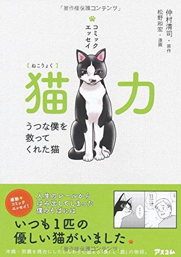 猫力(ねこりょく)  うつな僕を救ってくれた猫の詳細を見る