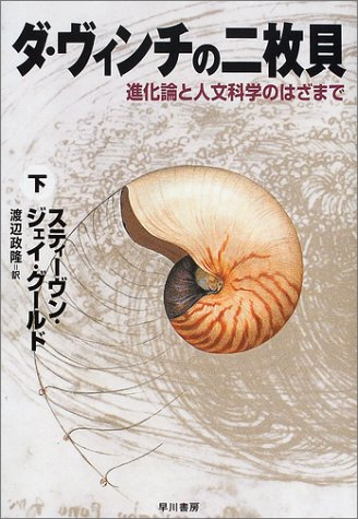 ダ・ヴィンチの二枚貝〈下〉―進化論と人文科学のはざまでの詳細を見る