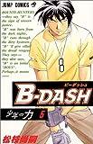 Bーdash 5 (ジャンプコミックス)