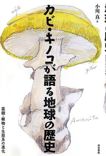 カビ・キノコが語る地球の歴史: 菌類・植物と生態系の進化