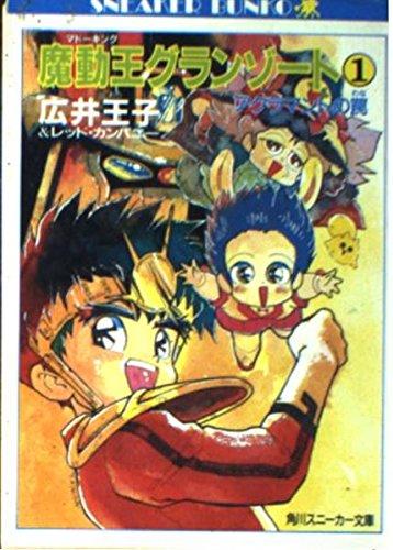 魔動王(マドーキング)グランゾート〈1〉アグラマントの罠 (角川文庫―スニーカー文庫)の詳細を見る
