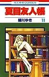 夏目友人帳 11 (花とゆめコミックス)