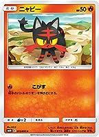 ポケモンカードゲーム SM10 013/095 ニャビー 炎 (C コモン) 拡張パック ダブルブレイズ