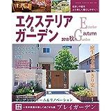 エクステリア&ガーデン2018年秋号No.57
