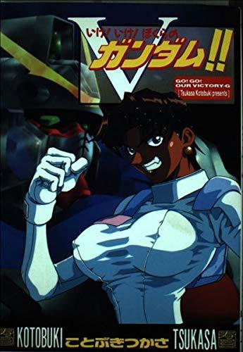 いけ!いけ!ぼくらのV(ビクトリー)ガンダム!! (電撃コミックス)