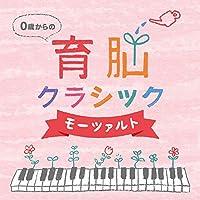 0歳からの育脳クラシック~モーツァルト(2枚組)ヒーリング CD BGM 音楽 癒し 胎教 赤ちゃん 人気 脳活性 グッ…