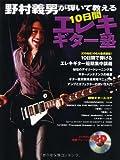 野村義男が弾いて教える 「10日間 エレキギター塾」の画像