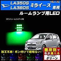 ミライース LA350S系 LA360S系 対応★ LED ルームランプ1点 発光色は グリーン【メガLED】