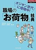職場の「お荷物」社員 週刊ダイヤモンド 特集BOOKS