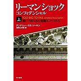 リーマン・ショック・コンフィデンシャル(上) (ハヤカワ・ノンフィクション文庫)
