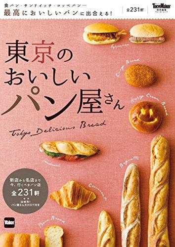 「東京のおいしいパン屋さん」(KADOKAWA / 角川マガジンズ)