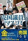 カミカゼじゃあのwww (著)(16)新品: ¥ 1,210ポイント:121pt (10%)