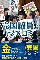 カミカゼじゃあのwww (著)(17)新品: ¥ 1,210ポイント:121pt (10%)