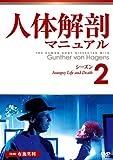 人体解剖マニュアル シーズン2[MX-535S][DVD]