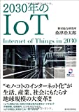 2030年のIoT -