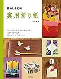 暮らしを彩る 実用折り紙