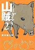 山賊ダイアリー(2) (イブニングコミックス)