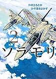 ソラモリ 2 (ヤングジャンプコミックス)