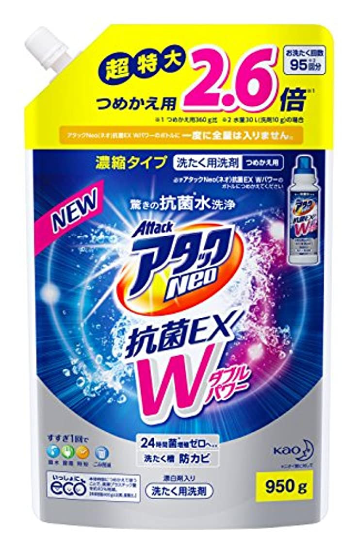 束侮辱手【大容量】アタックNeo 抗菌EX Wパワー 洗濯洗剤 濃縮液体 詰替用 950g