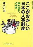 ここがおかしい日本の人事制度―職務給制への転換