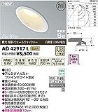 コイズミ 傾斜天井対応LED ダウンライト AD42917L (電球色)(埋込穴φ100)