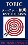 TOEICターゲット600<最短最速で結果を出す> Useful Phrases