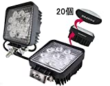 Amilliastyle LED 作業灯 ワークライト 27W 12V 24V兼用 広角 9連 防水 自動車LEDライト 20個セット 1年保証(27W-S*20)