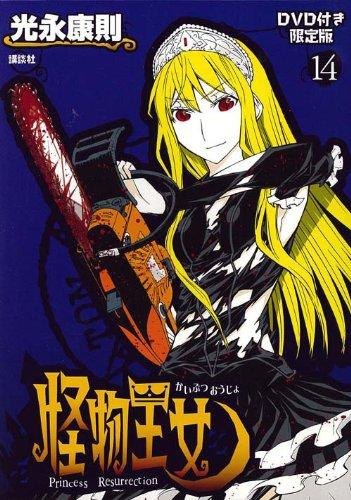DVD付き 怪物王女(14)限定版 (シリウスコミックス)の詳細を見る