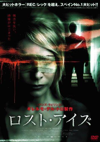 ロスト・アイズ [DVD]