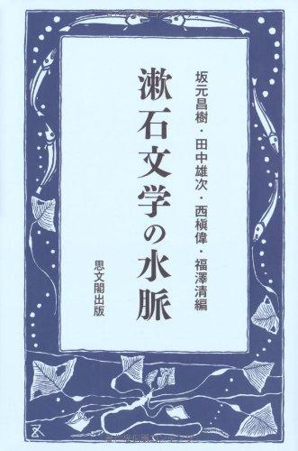 漱石文学の水脈