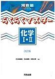 らくらくマスター化学I・II (河合塾SERIES)